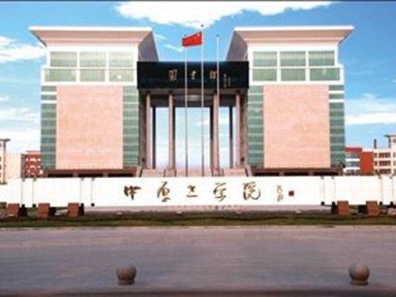 河南中原工学院